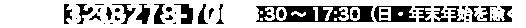 03-3377-1100 8:30~17:30 (日・祝日を除く)
