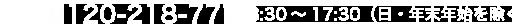 0120-218-777 8:30~17:30 (日・祝日を除く)
